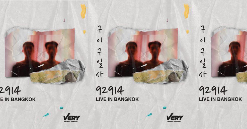 เตรียมเจอ 92914 LIVE IN BANGKOK ไตรมาสที่ 4 นี้แน่นอน!