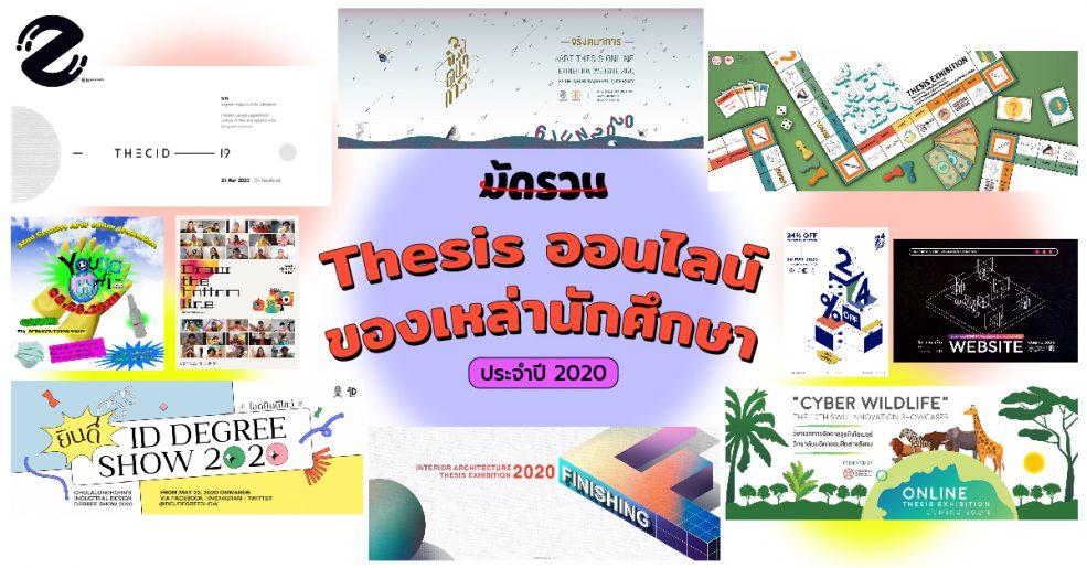 มัดรวม Thesis ออนไลน์ 2020 ของเหล่านักศึกษา คลิกชมหาแรงบันดาลใจจากจอสู่ความจริงกัน!