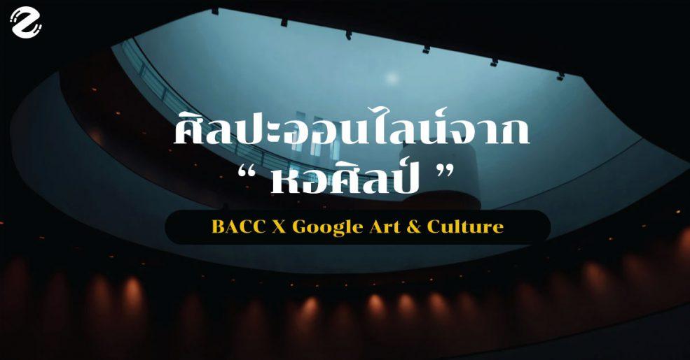 ชวนชม 3 ศิลปะออนไลน์จาก หอศิลป์  BACC X Google Art & Culture