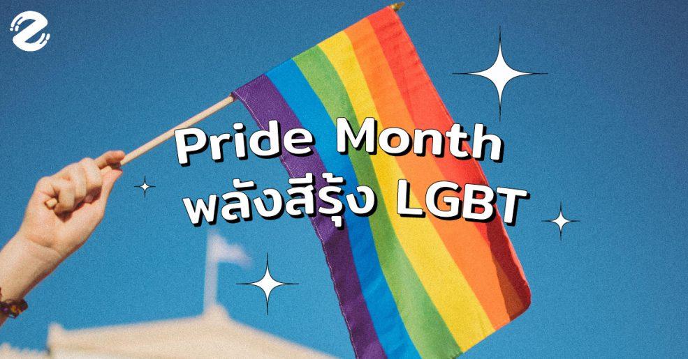 Pride Month – พลังสีรุ้ง LGBT กับคุณค่าของเหล่าเพศทางเลือก