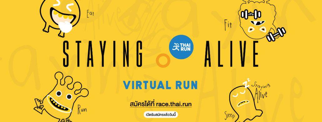 งานวิ่ง 2020 staying alive