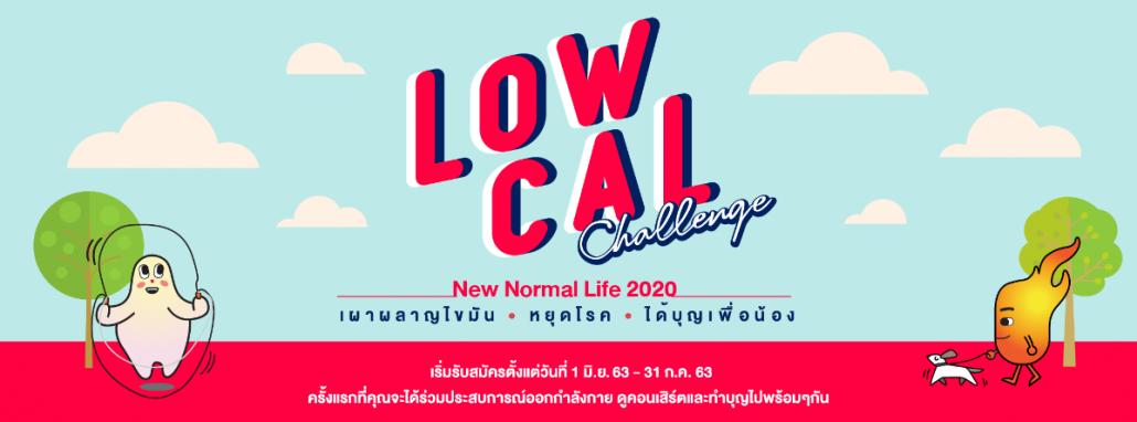 งานวิ่ง low-cal challenge
