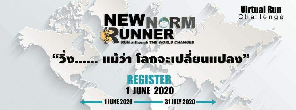 งานวิ่ง new norm runner