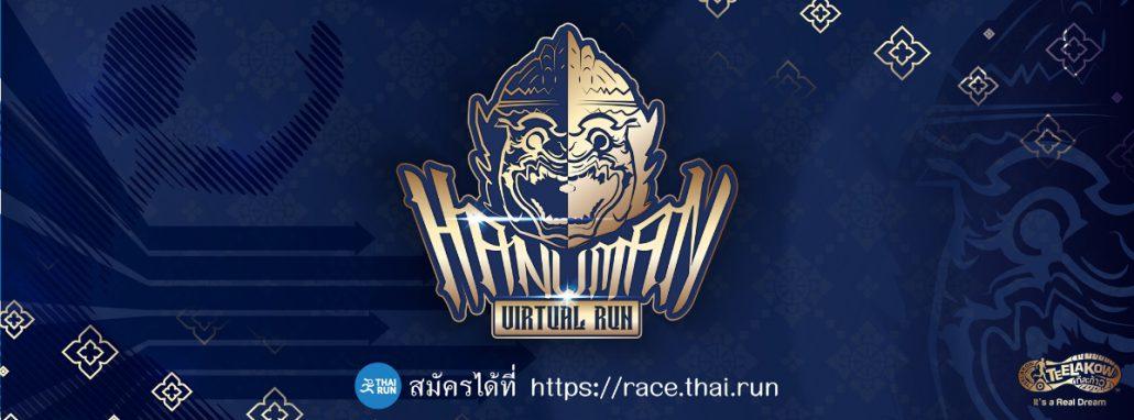 human virtual run zip-งานวิ่ง