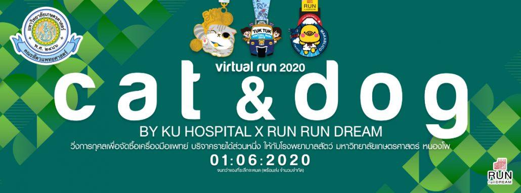 virtual run งานวิ่ง