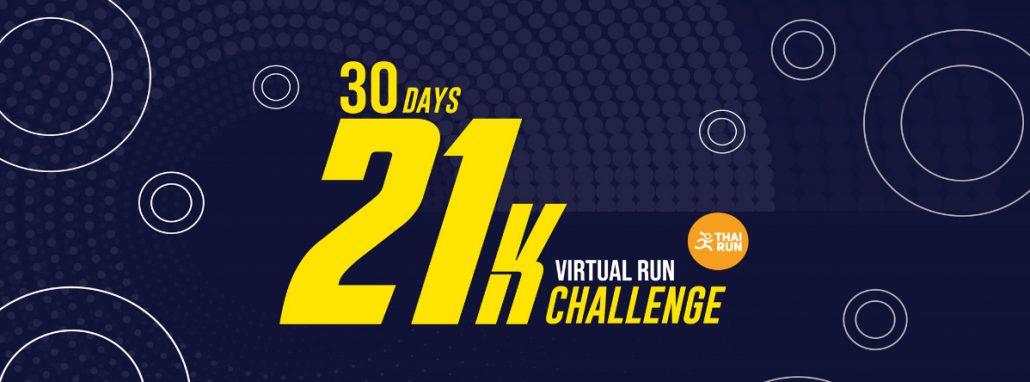งานวิ่ง 2563