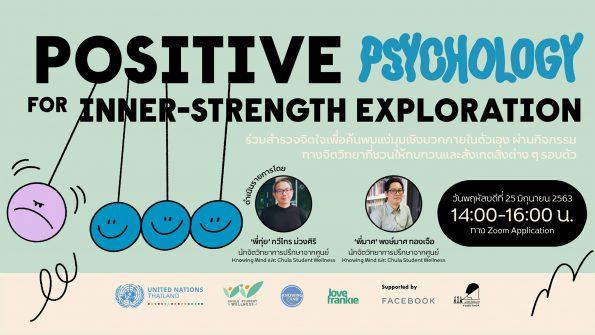 รวมอีเว้นท์ออนไลน์ - positive psychology