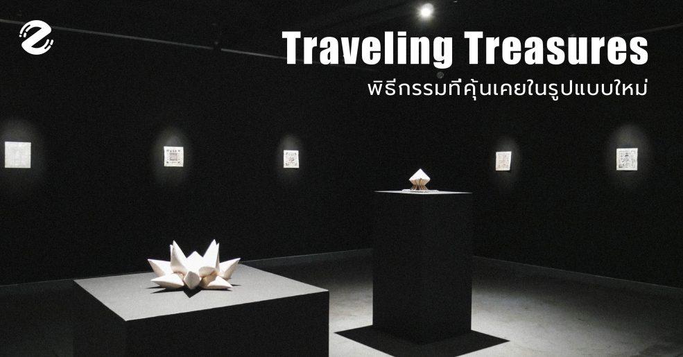 Traveling Treasures กับพิธีกรรมที่คุ้นเคยในรูปแบบใหม่
