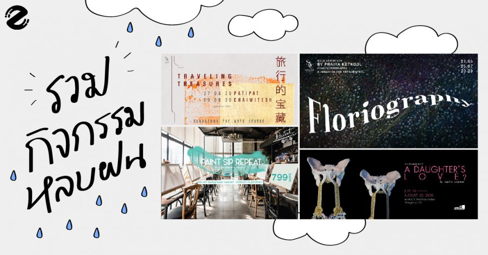 รวม กิจกรรมหลบฝน ใกล้ BTS ช่วงครึ่งเดือนหลังกรกฎาคม