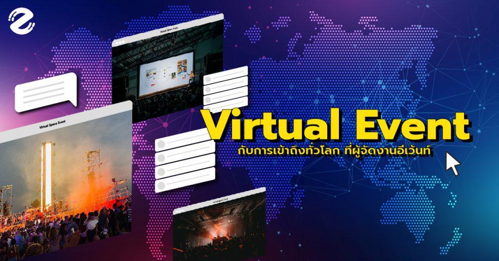 Virtual Event กับการเข้าถึงทั่วโลก ที่ผู้จัดงานอีเว้นท์ไม่ควรมองข้าม