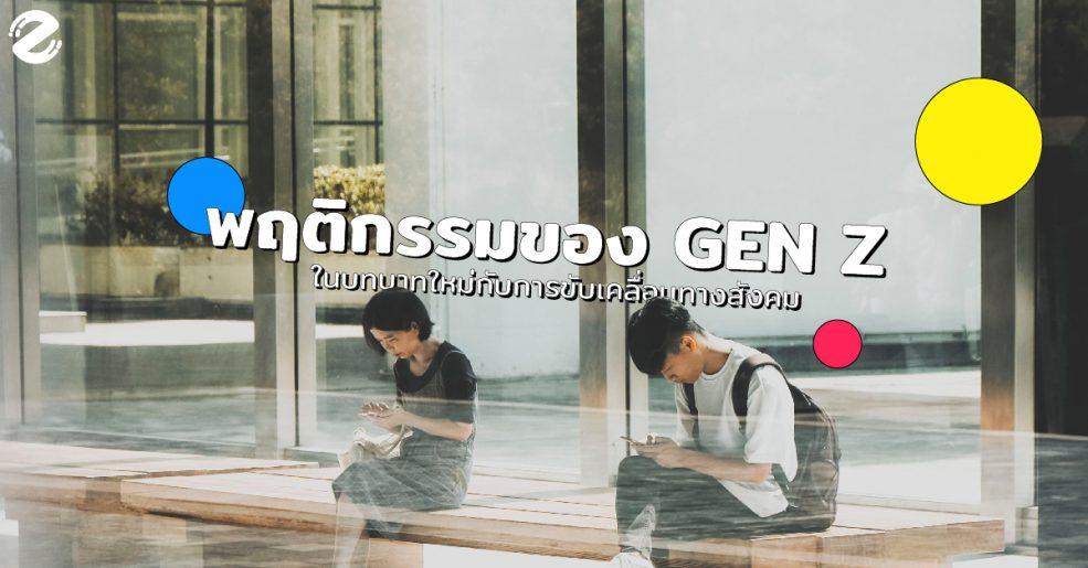 พฤติกรรมของ GEN Z ในบทบาทใหม่กับการขับเคลื่อนทางสังคม