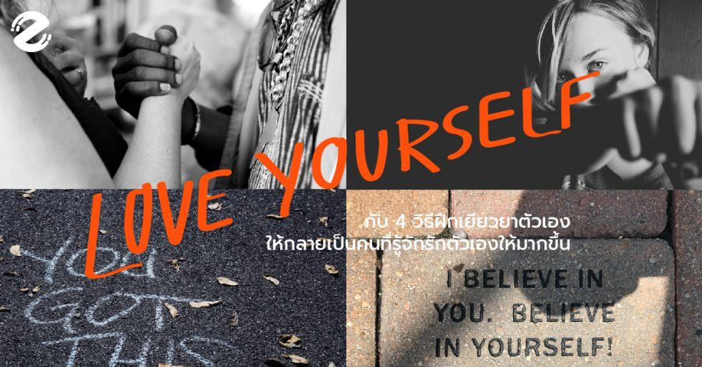 Love Yourself กับ 4 วิธีฝึกเยียวยาตัวเอง ให้กลายเป็นคนที่รู้จักรักตัวเองให้มากขึ้น