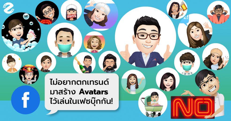 ไม่อยากตกเทรนด์ มาสร้าง Avatars ไว้เล่นในเฟซบุ๊กกัน!