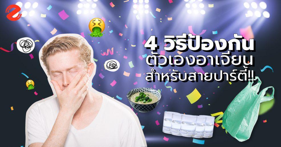 อยากอ้วก แต่ไม่อยากเสียค่าปรับ ทำไงได้บ้าง 4 วิธีป้องกันตัวเองอาเจียนสำหรับสายปาร์ตี้!!