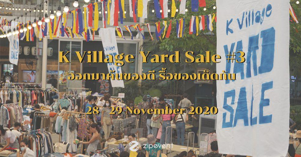 เก็บภาพบรรยากาศงาน ค้นของดี รื้อของเด็ดกับ K Village Yard Sale #3