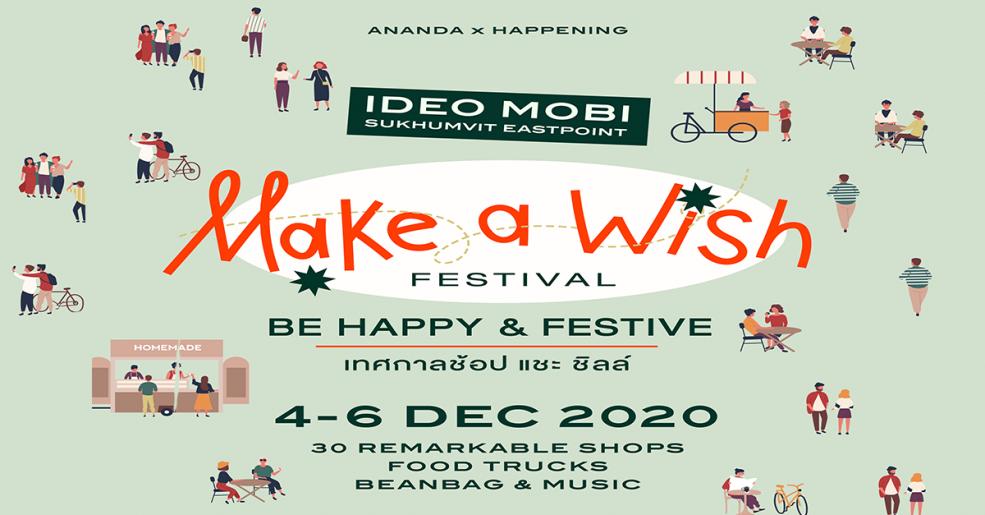 Make a Wish Festival งานเฟสติวัลสนุกๆ รับลมหนาวที่จะทำให้คุณสมปรารถนา