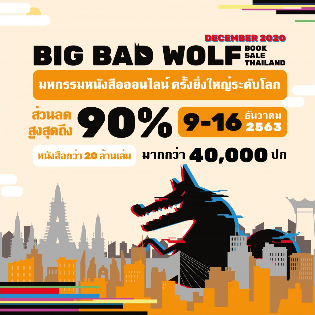 BIG BAD WOLF THAILAND ONLINE SALE