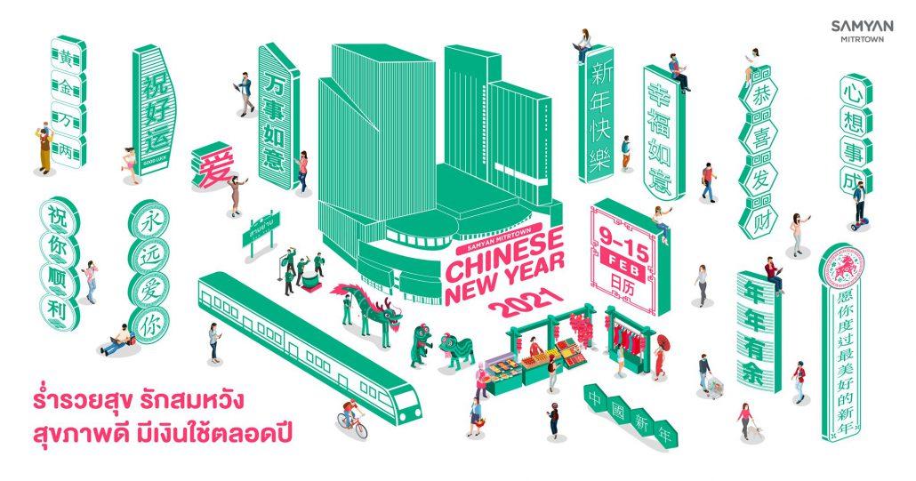 Samyan Mitrtown Chinese New Year 2021