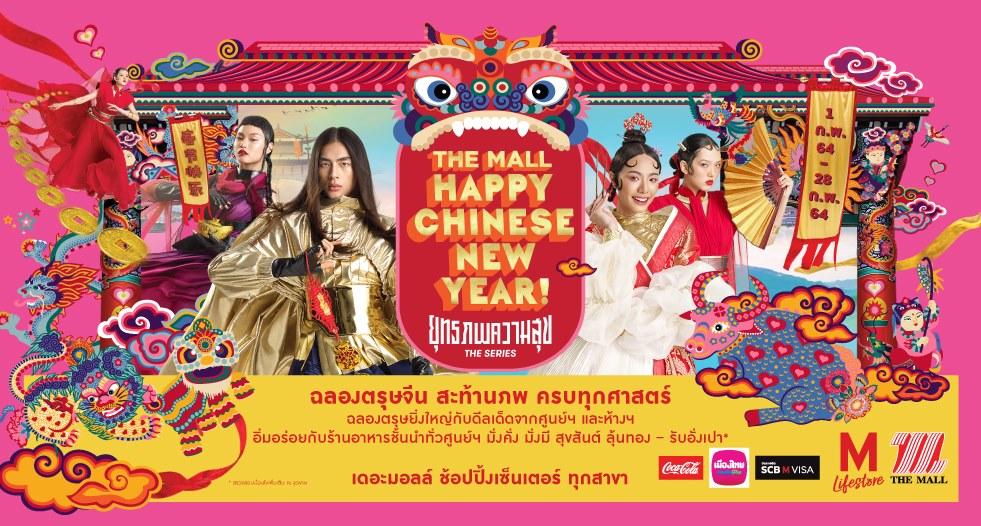THE MALL HAPPY CHINESE NEW YEAR 2021 : ยุทธภพความสุข เดอะซีรีส์ ตรุษจีน