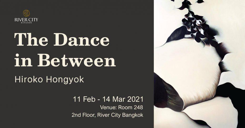 เรามาเต้นกันมั้ย? กับนิทรรศการ The Dance in Between อีเว้นท์ เดือน มีนาคม