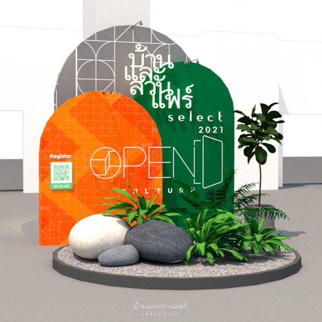 งานบ้านและสวน Select 2021 ในธีม Open Culture