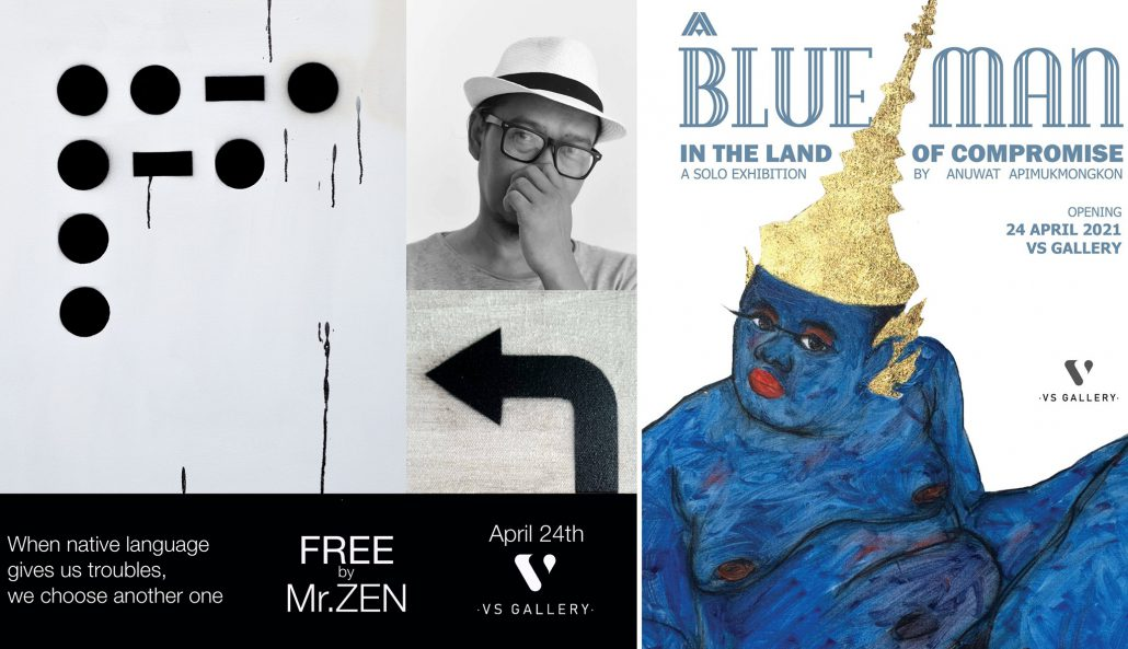 Free by Mr.Zen / A blue man in land of Compromise by Anuwat Apimukmongkon รวมงานอาร์ต
