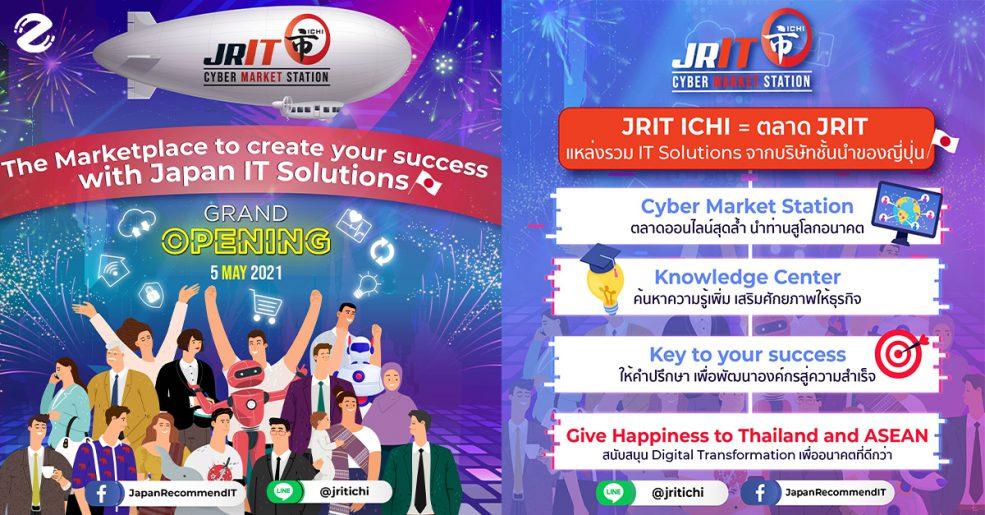 3 ไฮไลต์ ที่คุณไม่ควรพลาด! กับ JRIT ICHI อีเว้นท์ตลาดออนไลน์ส่งตรงจากญี่ปุ่น