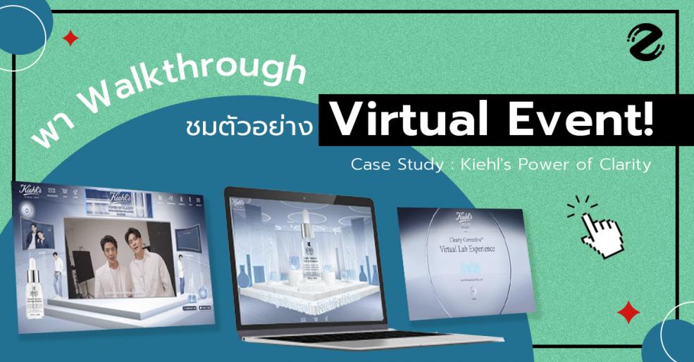 พา Walkthrough ชม Virtual Event! จริงๆ แล้วหน้าตาเป็นยังไง? (Kiehl's Power of Clarity)
