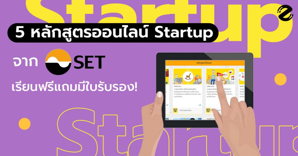 ส่อง 5 หลักสูตรออนไลน์ Startup น่าเรียน! จาก SET เรียนฟรี แถมมีใบรับรองให้