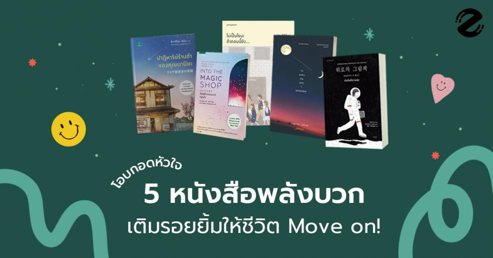 โอบกอดหัวใจ! ด้วย 5 หนังสือพลังบวก เติมรอยยิ้ม ให้ชีวิต Move on ไปข้างหน้า
