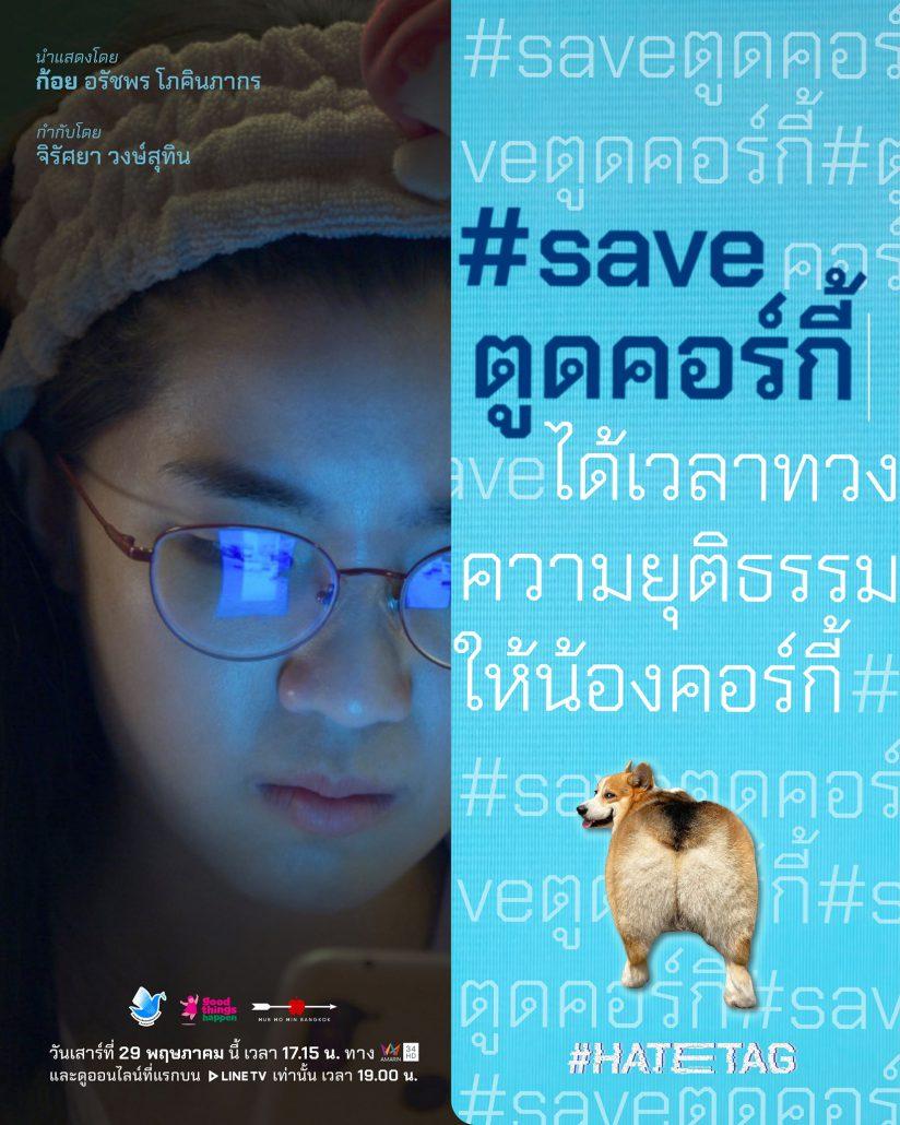 #saveตูดคอร์กี้ Corgi Day