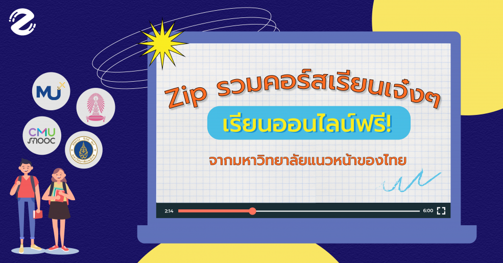 Zip รวมคอร์สเรียนเจ๋งๆ เรียนออนไลน์ ฟรี! จากมหาวิทยาลัยชั้นแนวหน้าของไทย