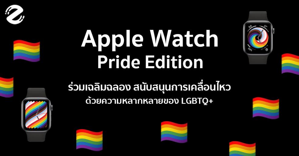 Apple Watch Pride Edition ร่วมเฉลิมฉลอง และสนับสนุนการเคลื่อนไหวที่เต็มไปด้วยความหลากหลายของ LGBTQ+