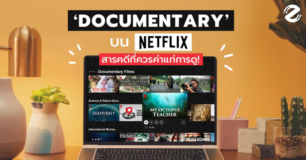 รวมสุดยอด Documentary บน Netflix – 5 เรื่องราวสารคดีที่ควรค่าแก่การดู!