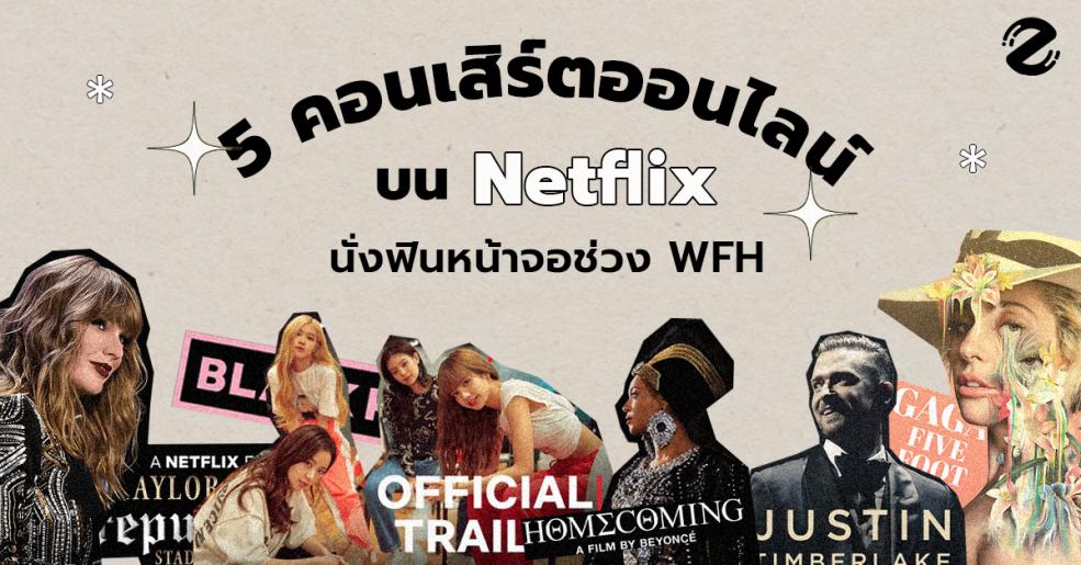 ชวนดู 5 คอนเสิร์ตออนไลน์ บน Netflix นั่งฟินหน้าจอช่วง WFH