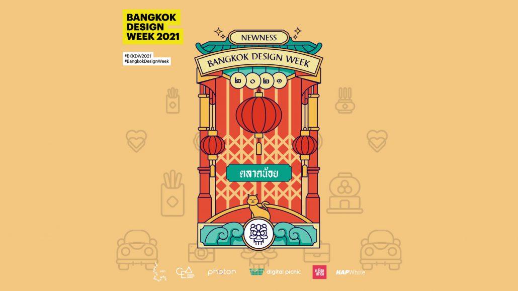 BKK Design Week
