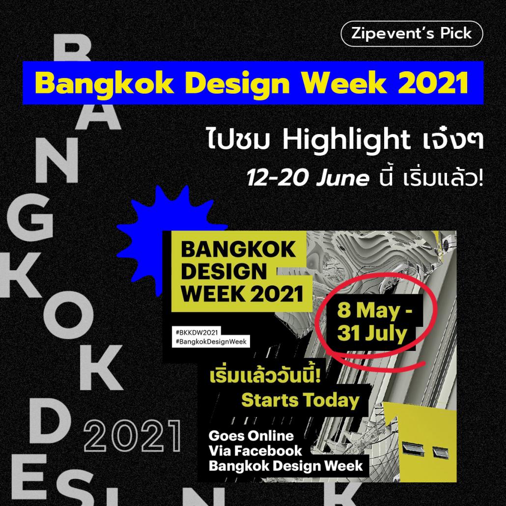 คาเฟ่ย่าน Bangkok Design Week