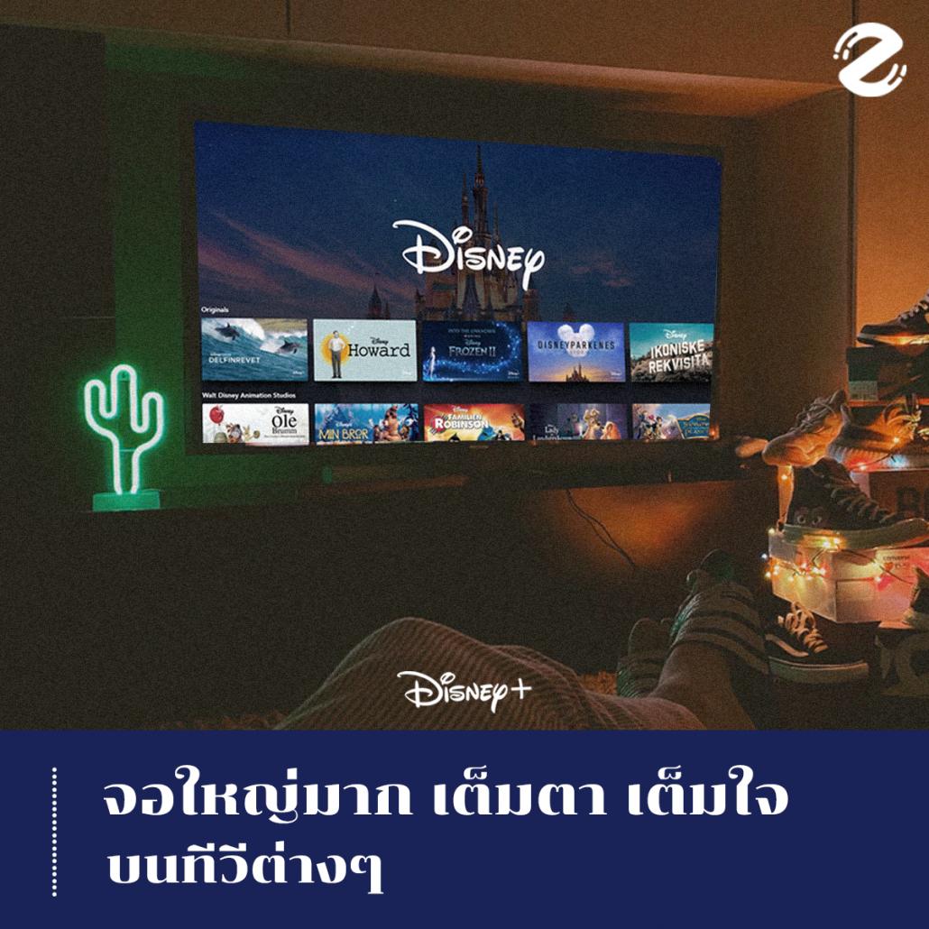 ดู Disney