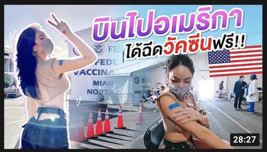 ฉีดวัคซีนต่างประเทศ