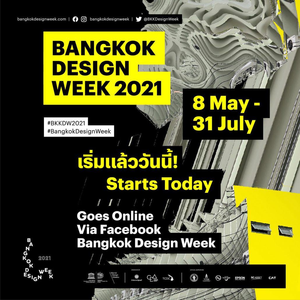 Bangkok Design Week เดือนกรกฎา