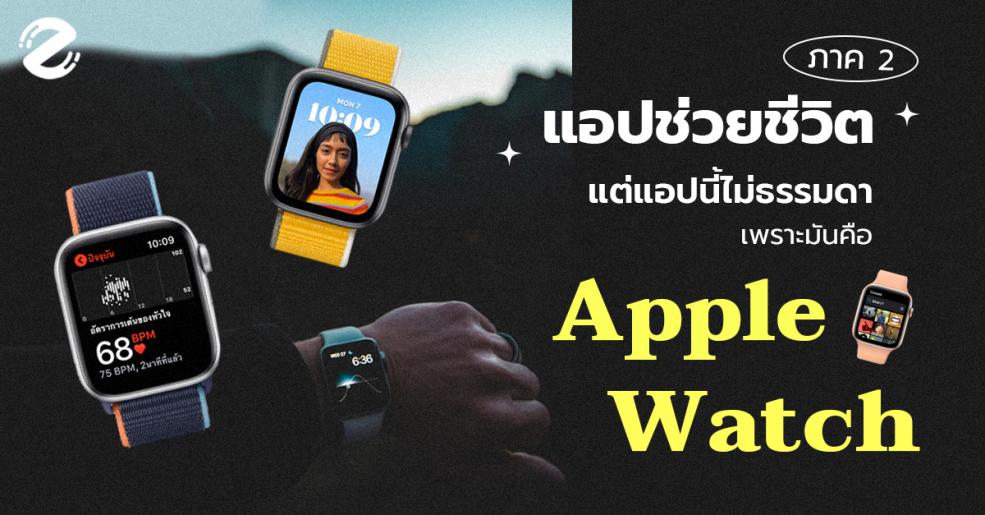 แอปช่วยชีวิตภาค 2 แต่แอปนี้ไม่ธรรมดา เพราะมันคือ Apple Watch