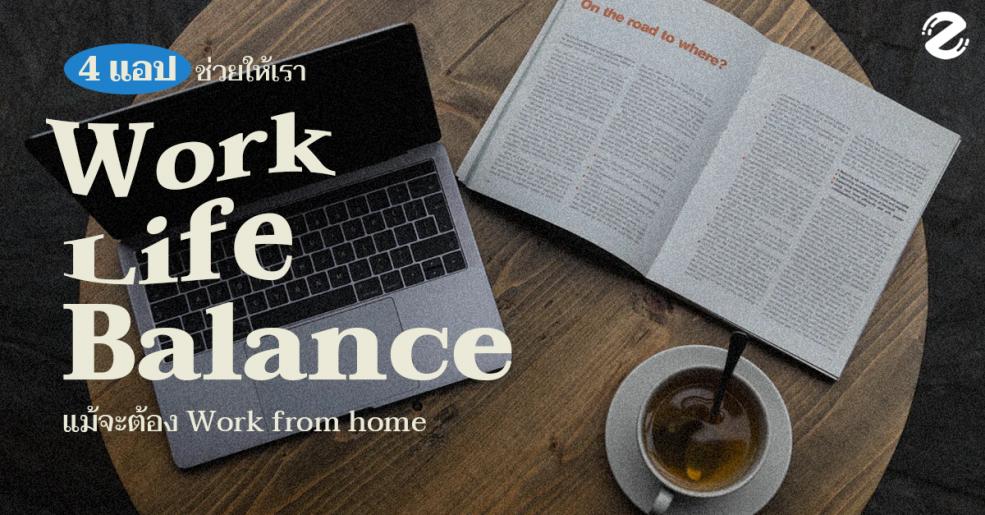 ลิสต์ 4 แอป ช่วยให้ชีวิต Work Life Balance มากขึ้น! แม้จะต้อง WFH