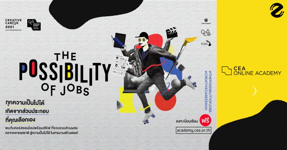 Creative Career 2021 – The Possibility of Jobs  คอร์สออนไลน์ ชวนคุณค้นหาอาชีพบนสายงานสร้างสรรค์