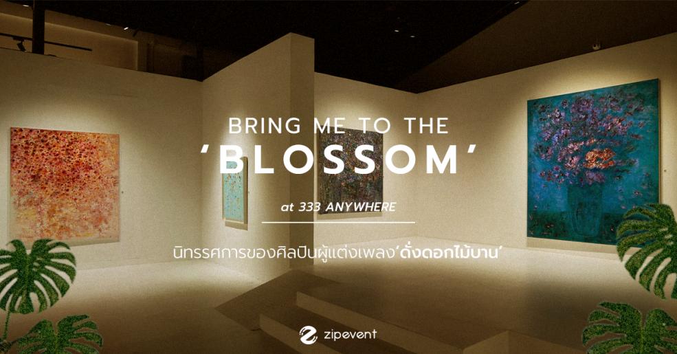Bring me to the 'Blossom' นิทรรศการภาพวาดของศิลปินผู้แต่งเพลง 'ดั่งดอกไม้บาน'
