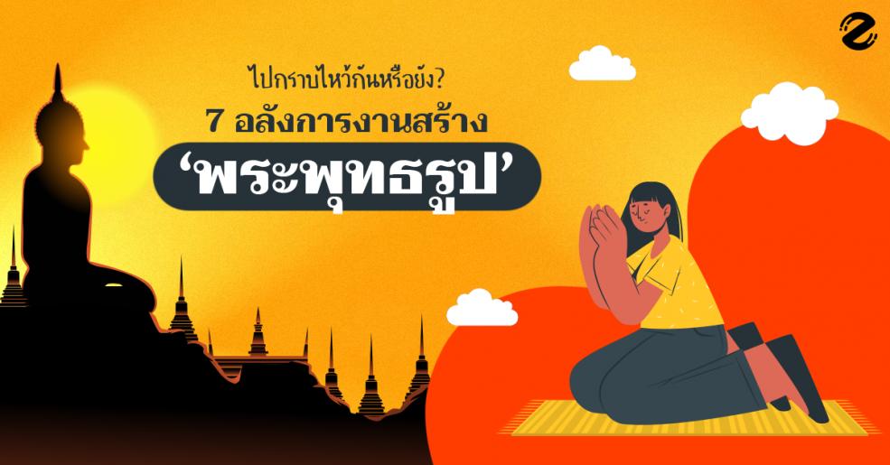 ไปกราบไหว้กันหรือยัง กับ 7 อลังการงานสร้าง พระพุทธรูป ศรัทธาไทย
