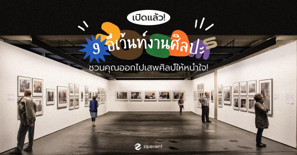 เปิดแล้ว 9 อีเว้นท์ 'งานศิลปะ' ชวนคุณออกจากบ้าน ไปเสพศิลป์ ถ่ายรูปให้หนำใจ!
