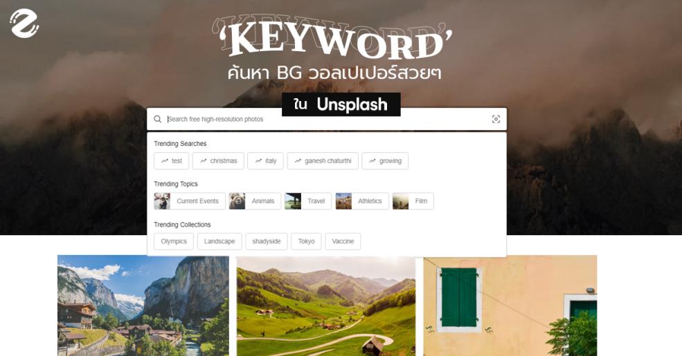 รวมเธรด 'Keyword' คำค้นหา วอลเปเปอร์ BG รูปสวยๆ ใน Unsplash ไว้ใช้งาน