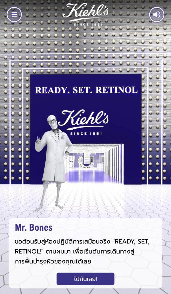 Kiehl's Retinol