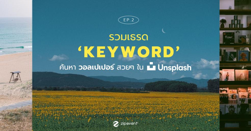 Ep.2 รวมเธรด 'Keyword' คำค้นหา วอลเปเปอร์ รูปสวยๆ ใน Unsplash กลับมาแล้ว!