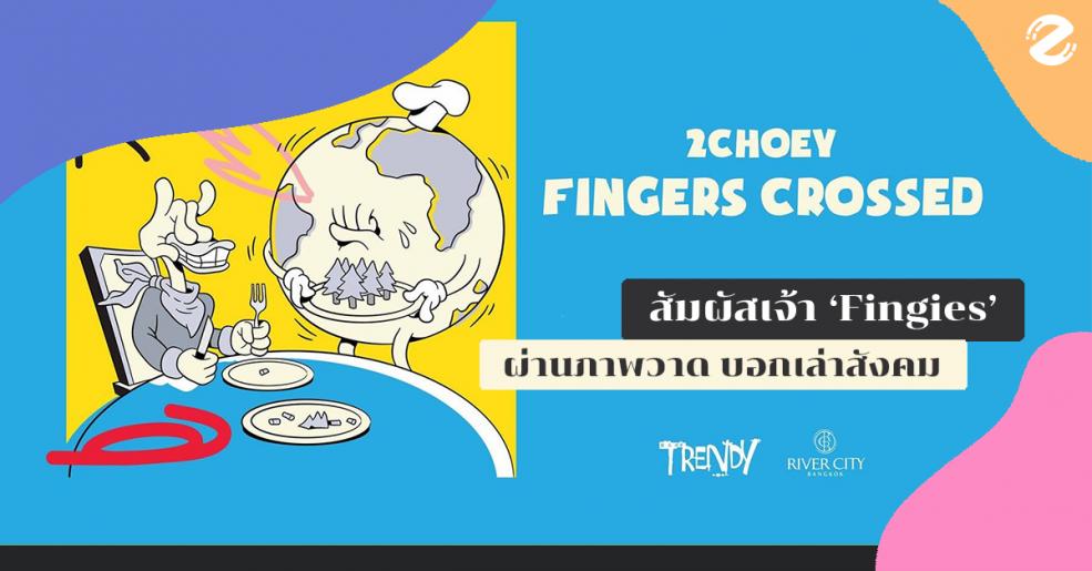 สัมผัสเจ้า 'Fingies' ใน นิทรรศการ Fingers Crossed ครั้งแรกของศิลปินสตรีท 2CHOEY
